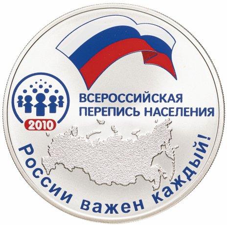купить 3 рубля 2010 СПМД Всероссийская перепись населения