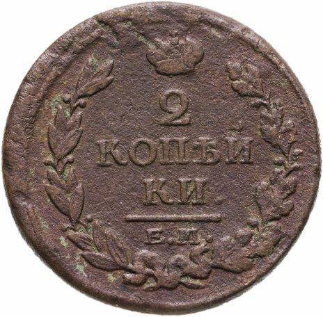 купить 2 копейки 1817 ЕМ-НМ