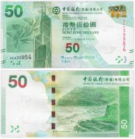 Купить Гонконг 50 долларов 2010 (Pick 342a) Bank of China
