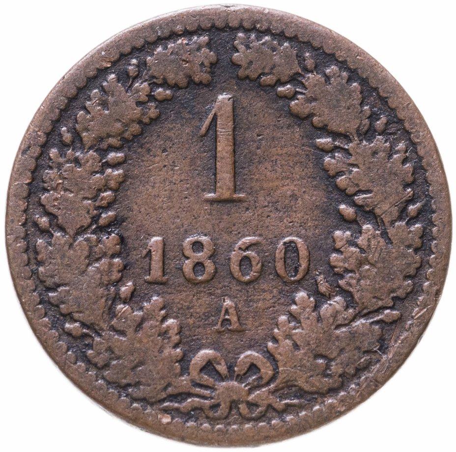 """купить Австрия 1 крейцер (kreuzer) 1860 A, знак монетного двора """"A"""" - Вена"""