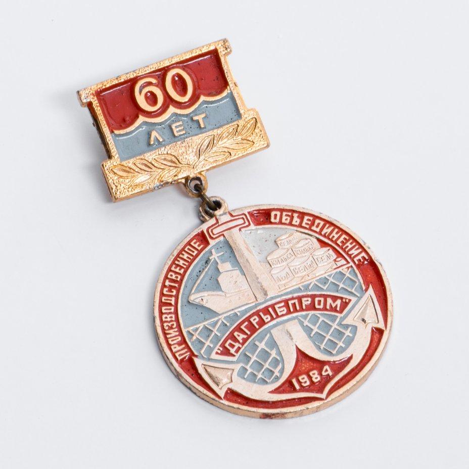 купить Знак 60 лет Производственному объединению Дагрыбпром 1984 г.