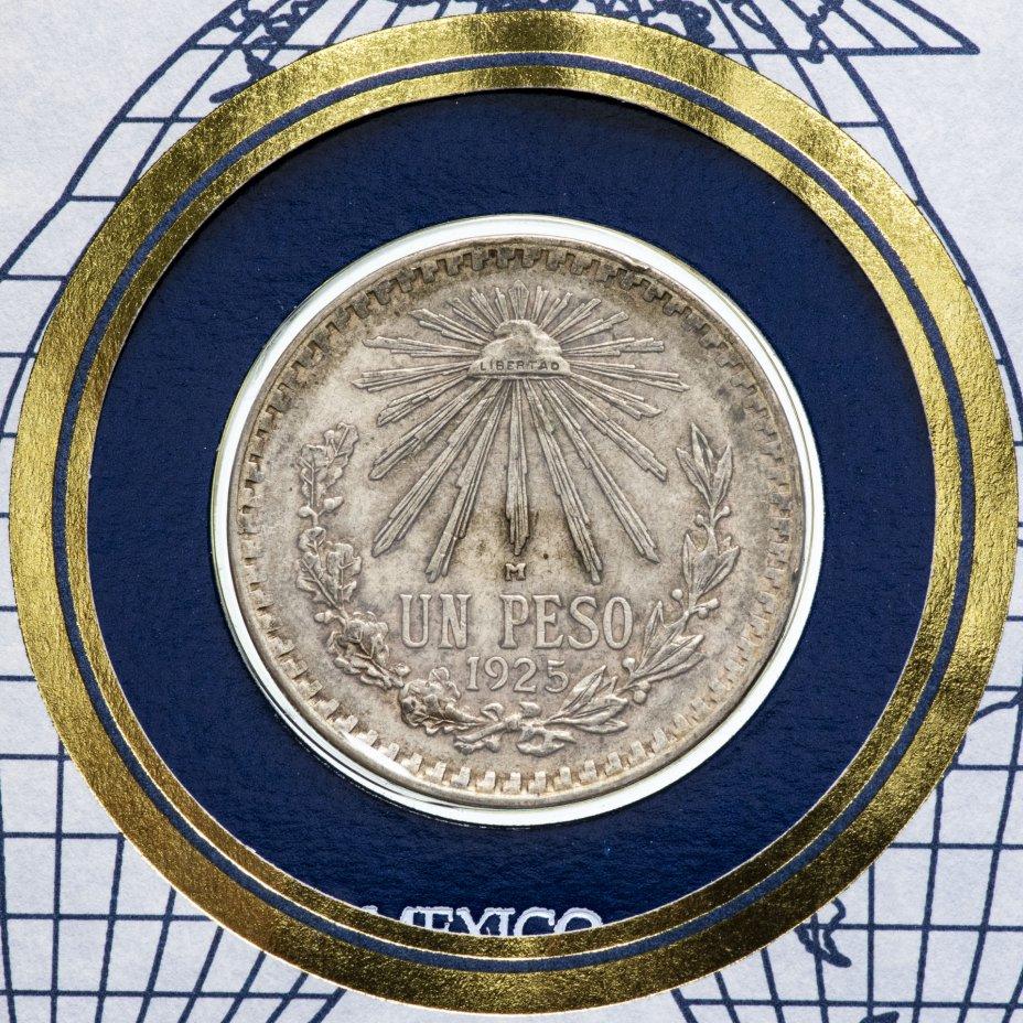 """купить Серия """"Великие исторические серебряные монеты мира"""" - Мексика 1 песо (peso) 1925 (монета и 1 марка в конверте)"""