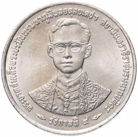 """купить Таиланд 20 бат 1996 """"50 лет правления Короля Рамы IX"""""""