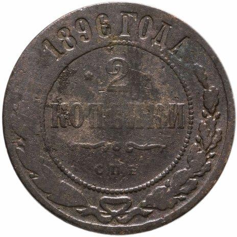 купить 2 копейка 1896 СПБ