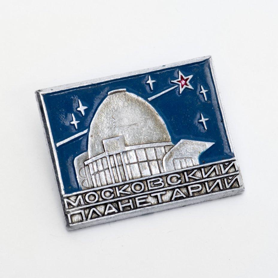 купить Значок Московский планетарий Космос СССР  ( Разновидность случайная )