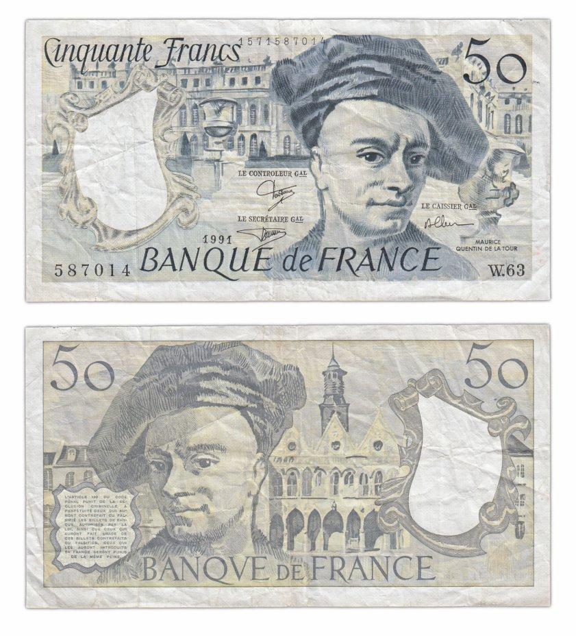 купить Франция 50 франков  1991 (Pick 152e)