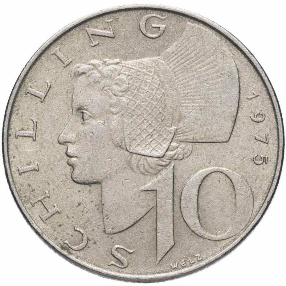 купить Австрия 10 шиллингов 1975