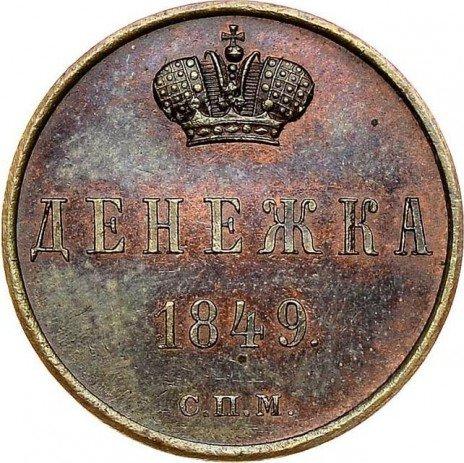 купить денежка 1849 года СПМ новодел