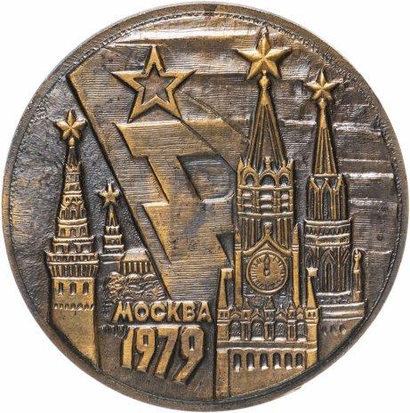 купить Медаль настольная VII  Летняя Спартакиада Народов СССР Москва 1979  (Разновидность случайная )