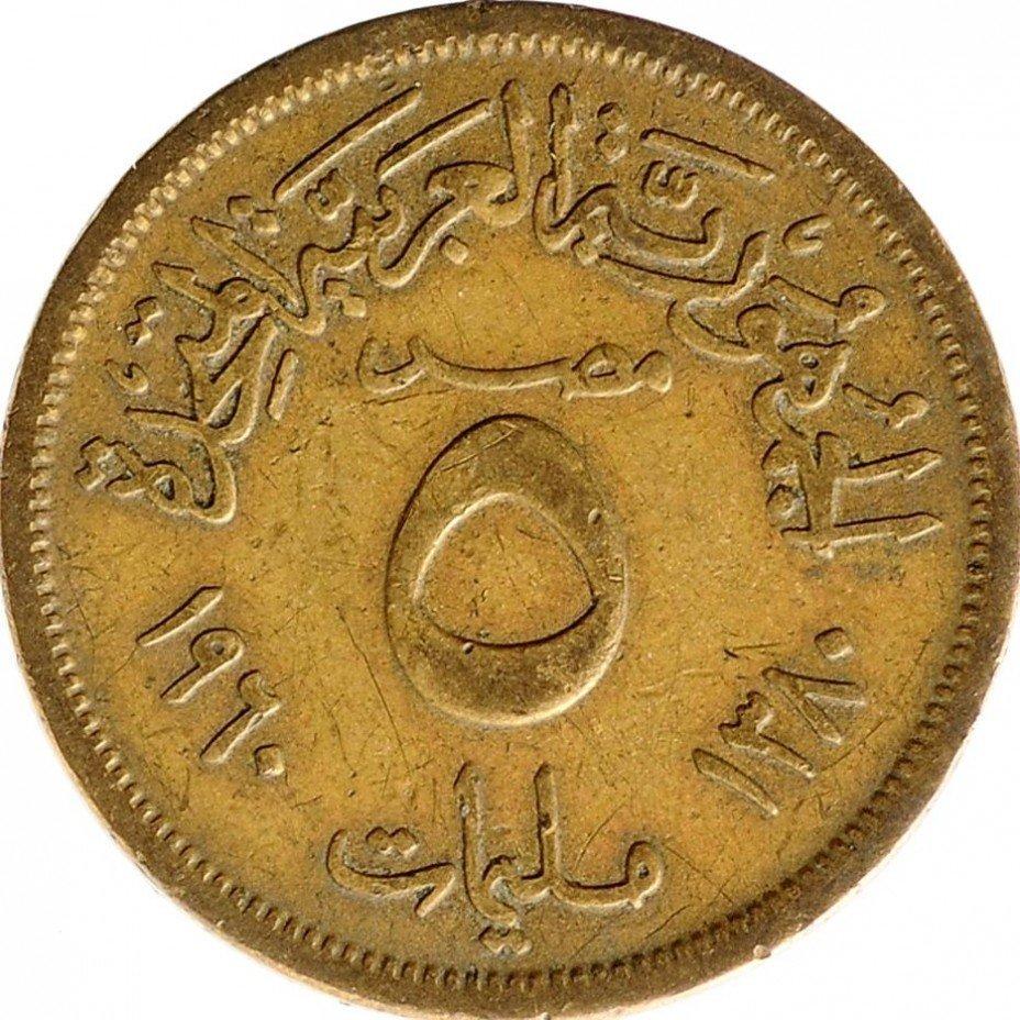 купить Египет 5 миллим (milliemes) 1960