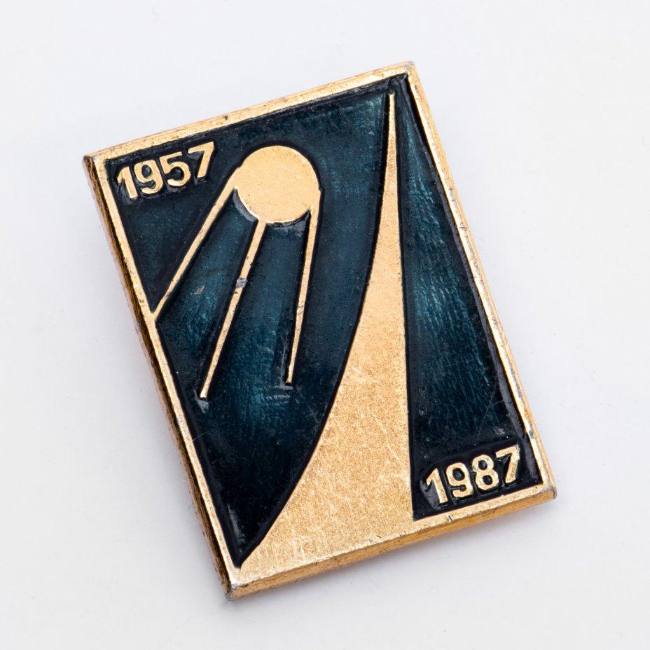 купить Значок Космос СССР  30 лет Первому Искусственному  Спутнику Земли  1957 - 1987   (Разновидность случайная )