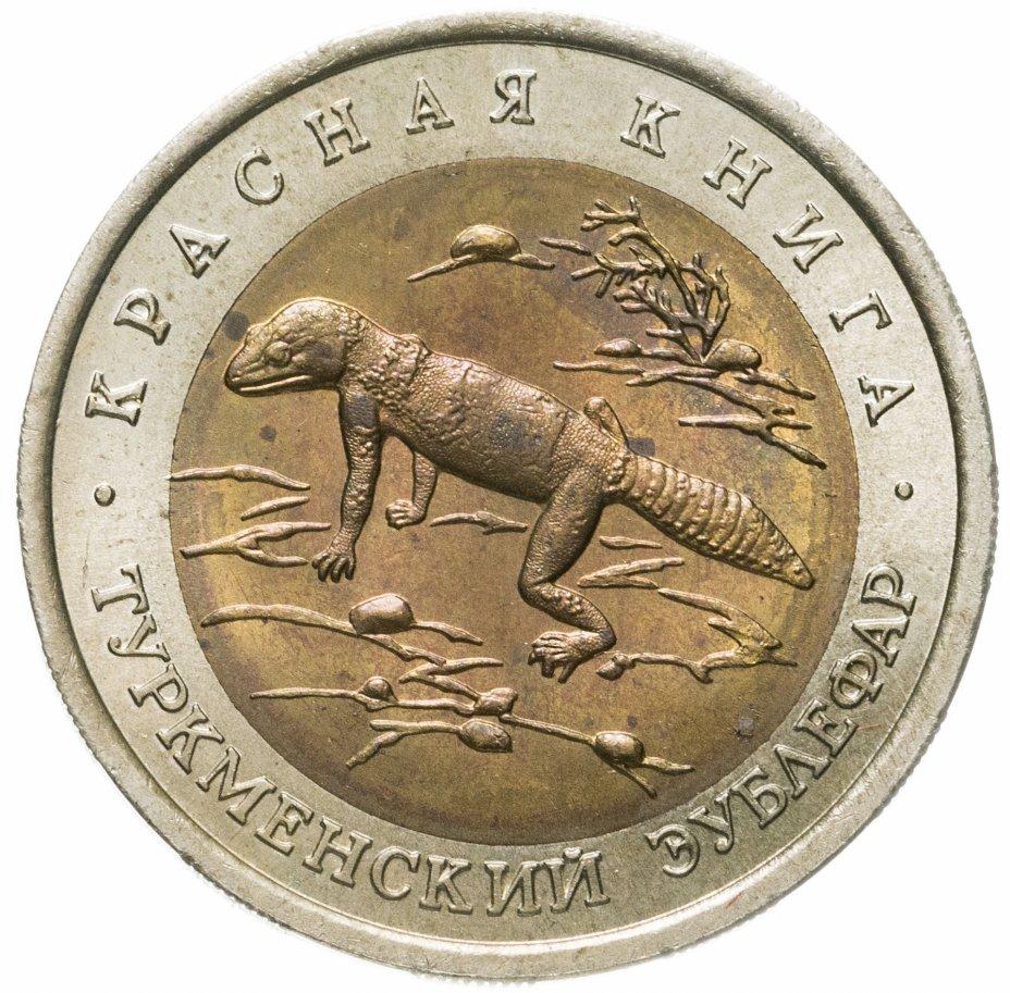 купить 50 рублей 1993 ЛМД туркменский эублефар