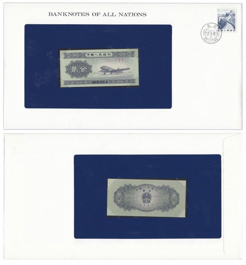 """купить Серия """"Банкноты всех стран мира"""" - 2 фен Китай 1953"""