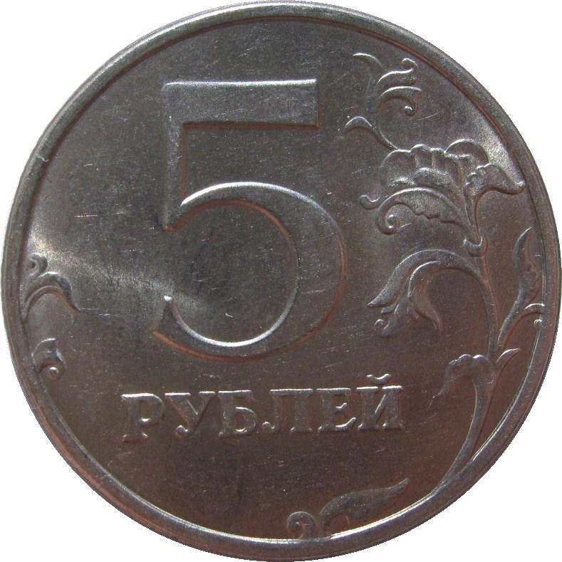 купить 5 рублей 1997 года СПМД