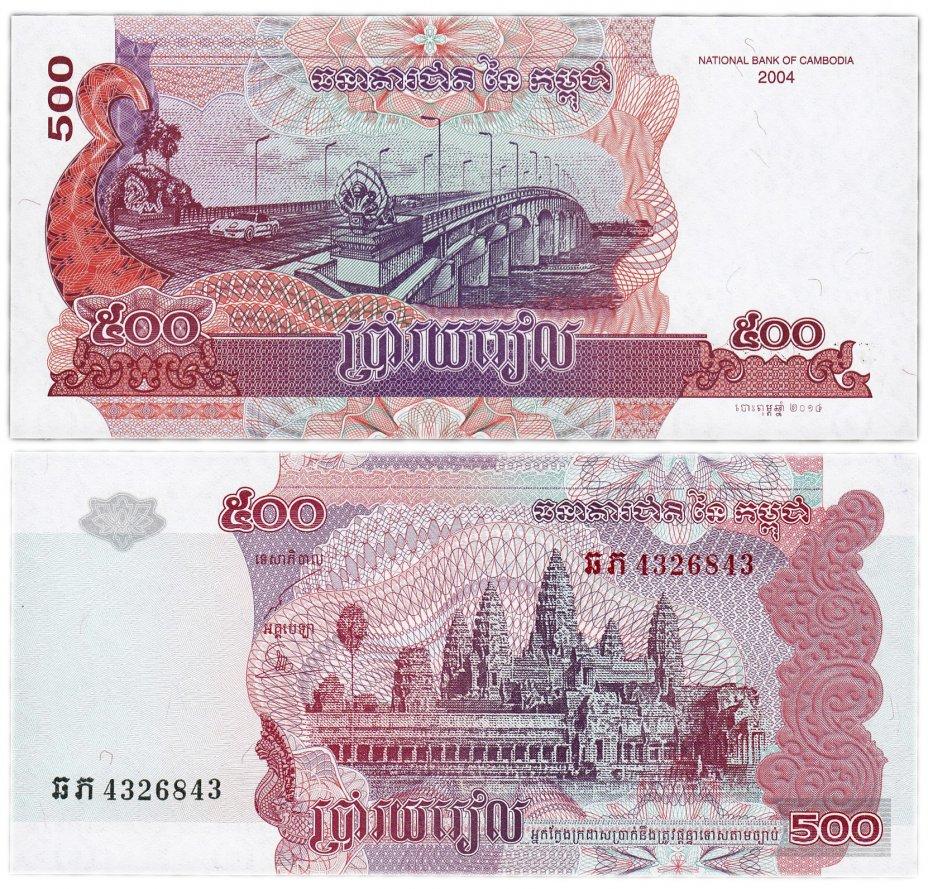 купить Камбоджа 500 риелей 2004 (2014) (Pick 54c) c надписью на кхмерском языке