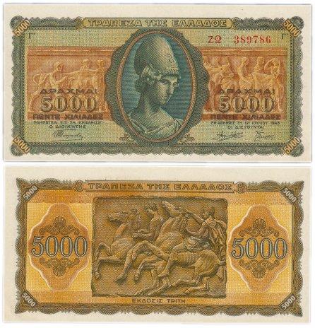 купить Греция 5000 драхм 1943 (Pick 122a)