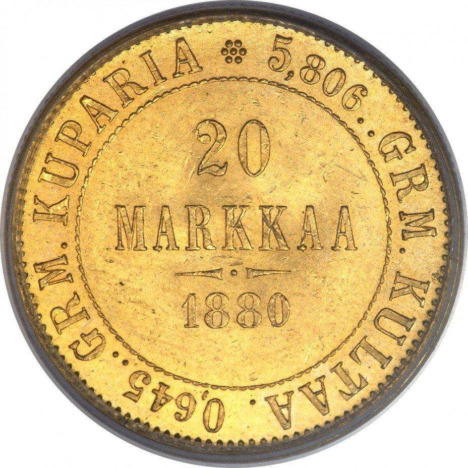 купить 20 марок 1880 года S