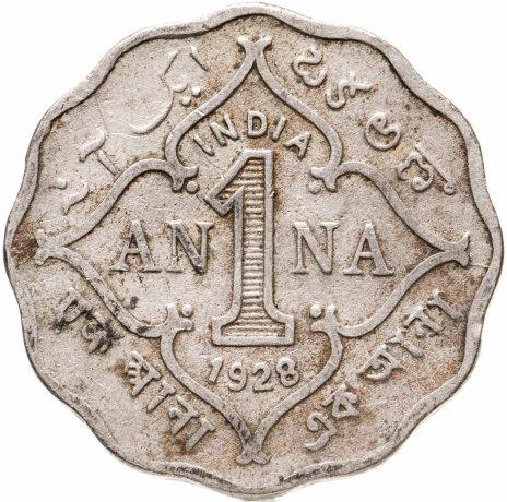 купить Индия (Британская) 1 анна (anna) 1928 Без знака монетного двора