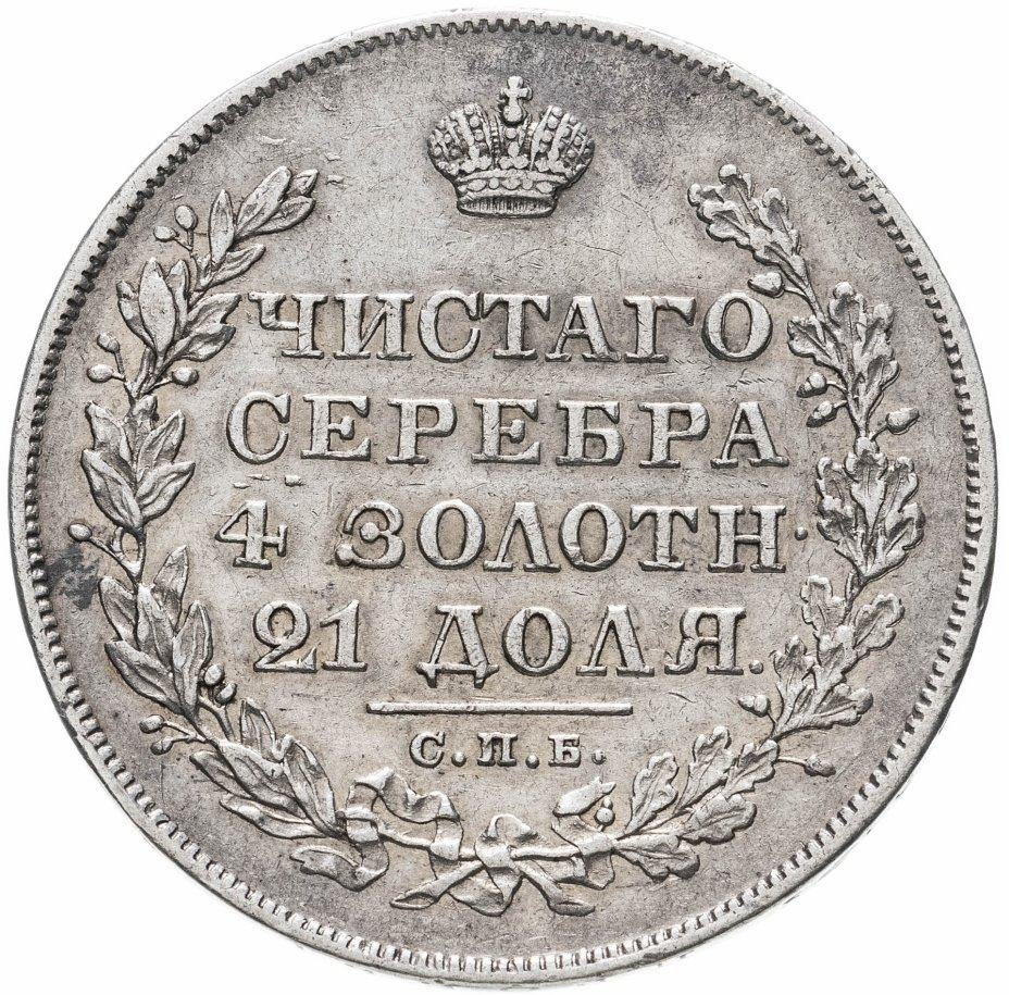 купить 1 рубль 1829 СПБ-НГ