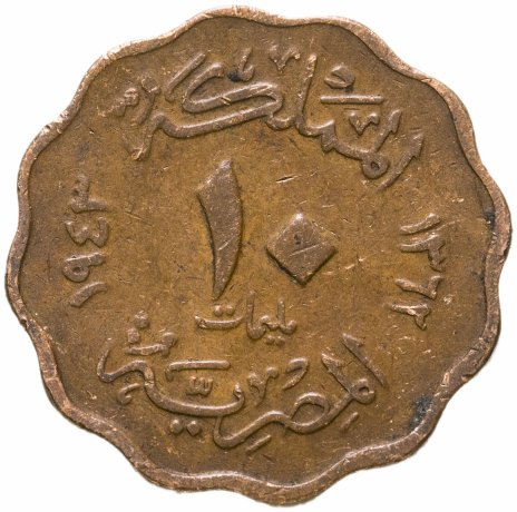 купить Египет 10 миллим (milliemes) 1943
