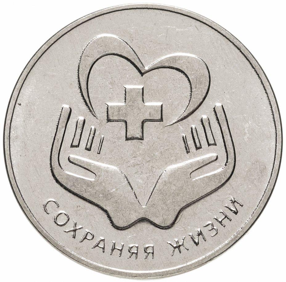 купить Приднестровье 3 рубля 2021 «С благодарностью медицинским работникам» из серии «Дело жизни»
