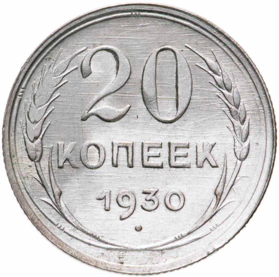 купить 20 копеек 1930
