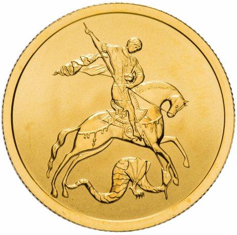 купить 50 рублей 2008 года СПМД Победоносец