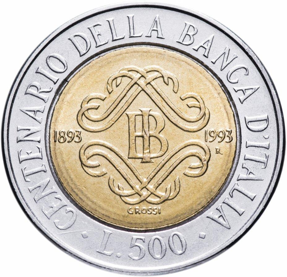 """купить Италия 500лир (lire) 1993 """"100 лет Банку Италии"""""""