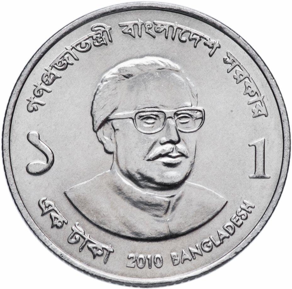 купить Бангладеш 1 така (taka) 2010