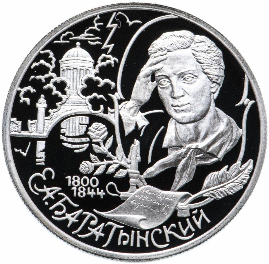 """купить 2 рубля 2000 СПМД Proof """"200-летие со дня рождения Е.А. Баратынского"""""""