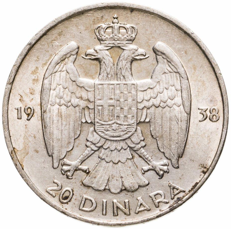 купить Югославия 20 динар 1938