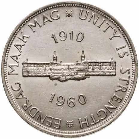 """купить ЮАР 5 шиллингов (shillings) 1960 """"50 лет Южноафриканскому союзу"""""""