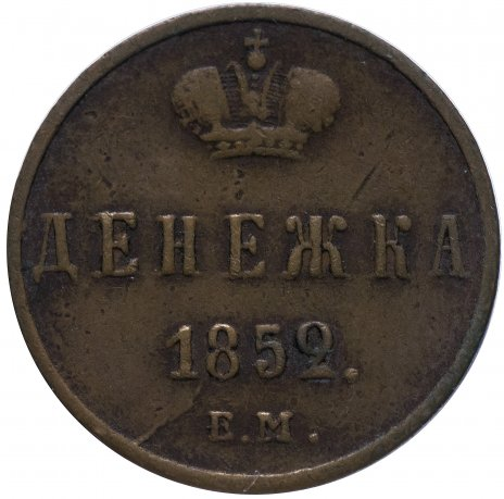 купить денежка 1852 ЕМ