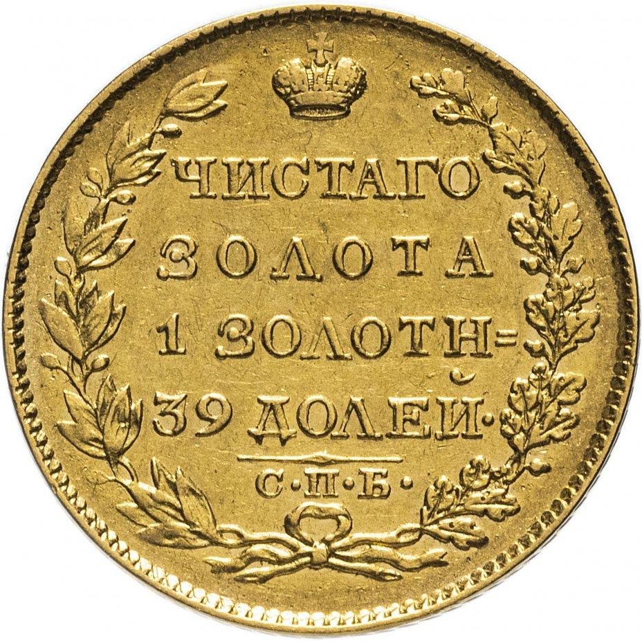 купить 5 рублей 1824 СПБ-ПС