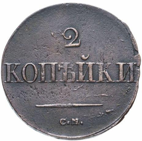 купить 2 копейки 1838 СМ