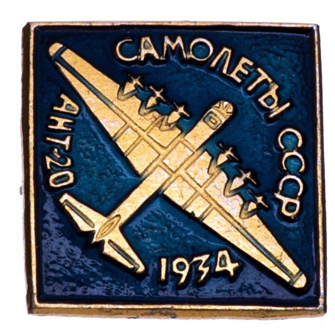 купить Значок Самолёты СССР  АНТ -20 1934   (Разновидность случайная )