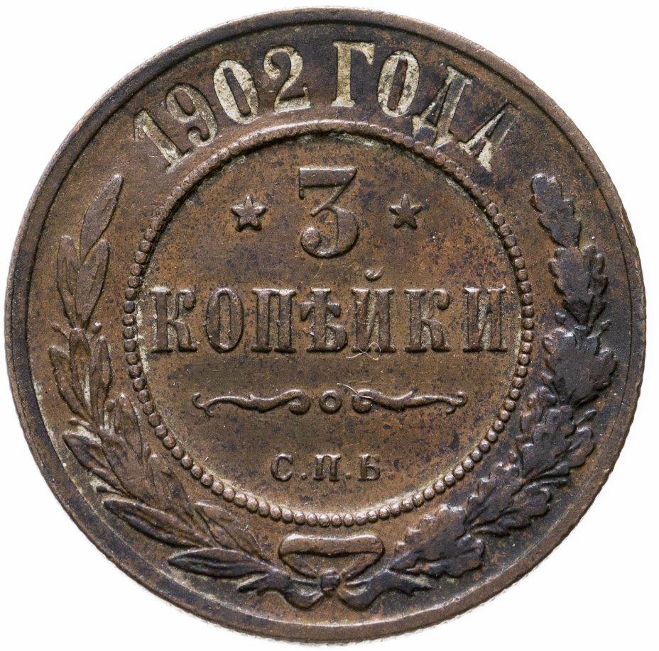 купить 3 копейки 1902 СПБ