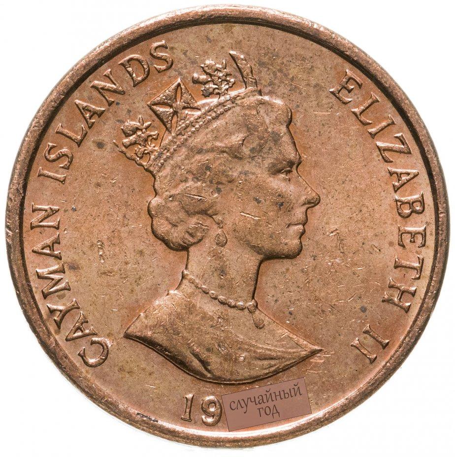 купить Каймановы острова 1 цент (cent) 1992-1996, случайная дата