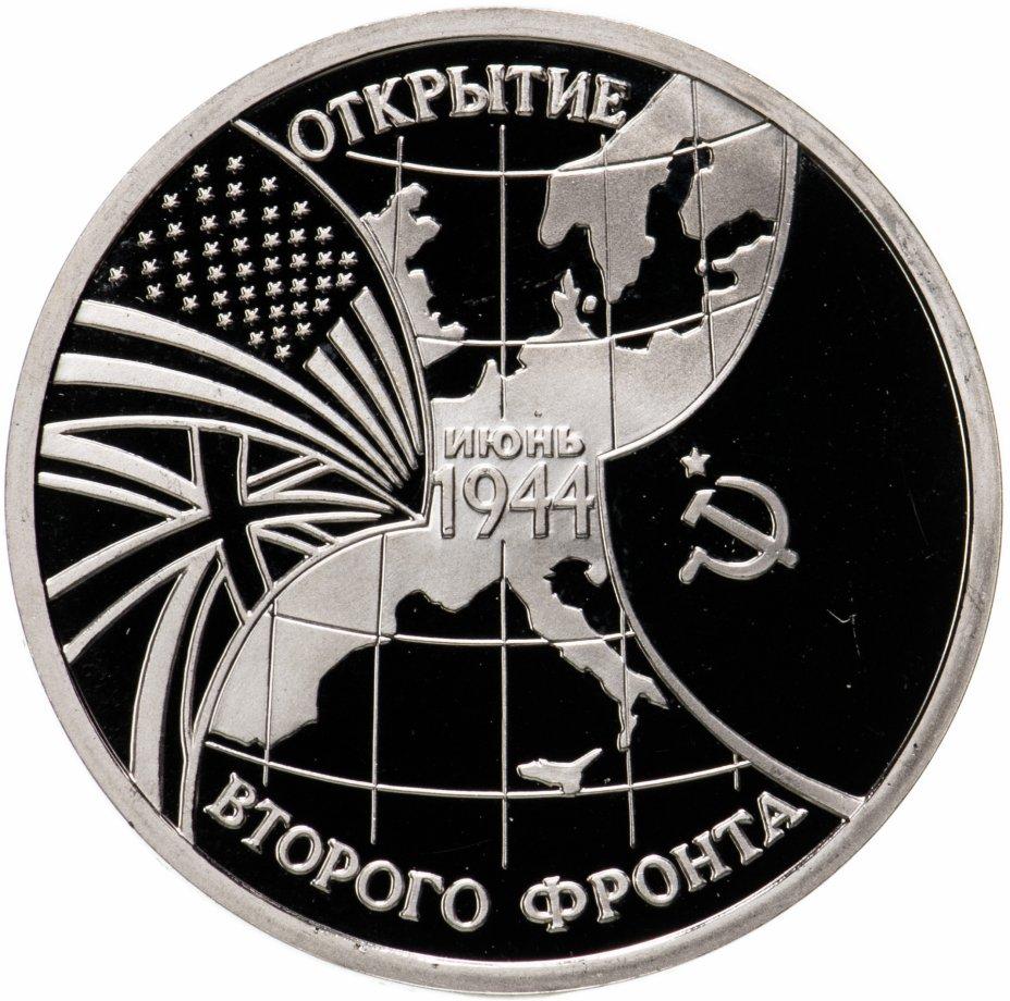 купить 3 рубля 1994 ММД Proof открытие второго фронта