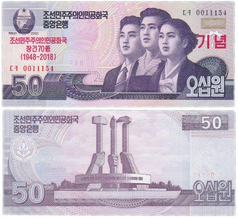 """купить Северная Корея 50 вон 2018 (2019) (Pick **) """"Надпись 70 лет независимости"""""""