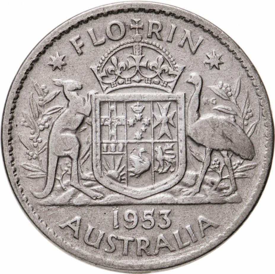 купить Австралия 2 шиллинга (флорин, shillings) 1953