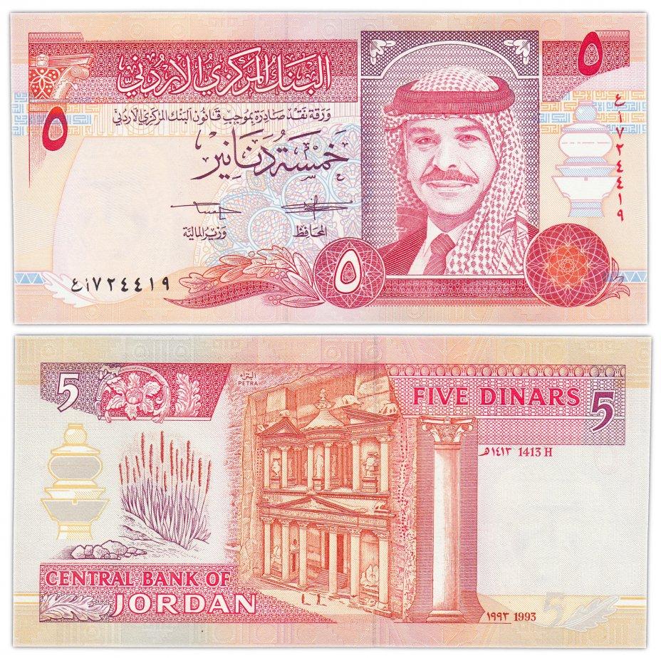 купить Иордания 5 динар 1993 (Pick 25b)