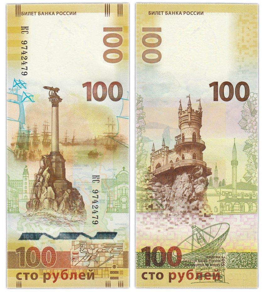 купить 100 рублей 2015 Крым, красивый номер (радар) КС 9742479