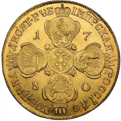купить 10 рублей 1780 года СПБ