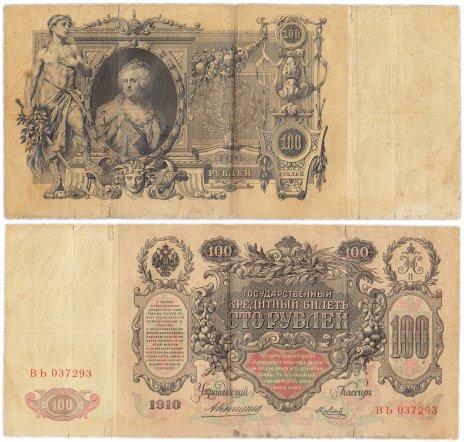 купить 100 рублей 1910 Коншин, кассир Метц