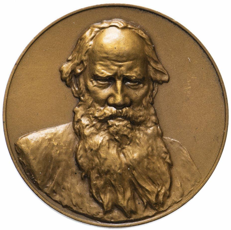 """купить Настольная медаль """"150 лет со дня рождения Л. Н. Толстого"""""""