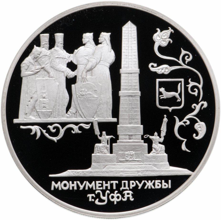 """купить 3 рубля 1999 СПМД Proof """"Монумент Дружбы, г. Уфа"""""""