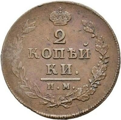 купить 2 копейки 1814 года ИМ без инициалов