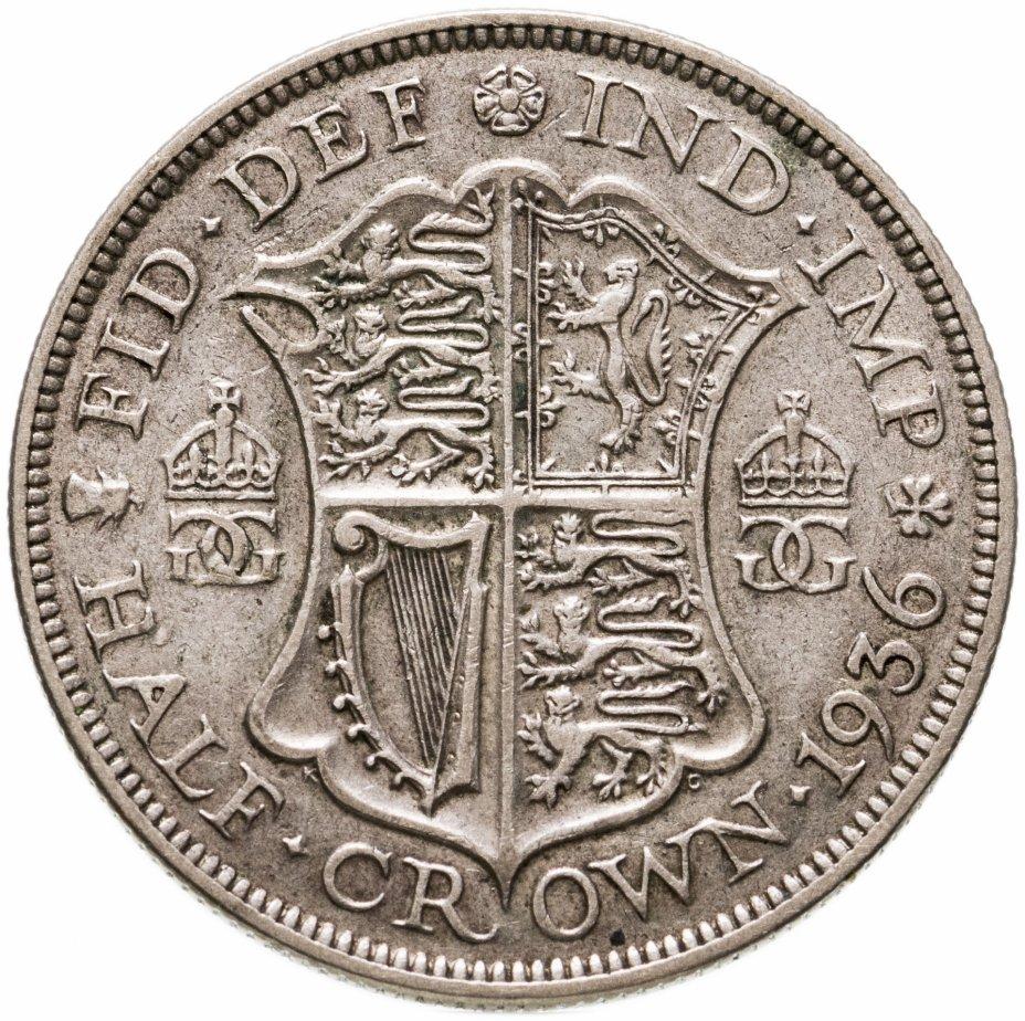 купить Великобритания 1/2 кроны (crown) 1936