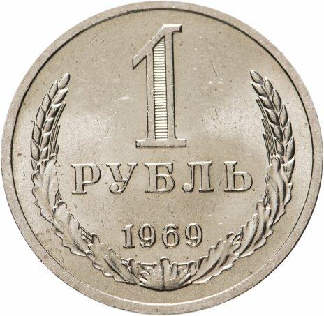 купить 1 рубль 1969 штемпельный блеск